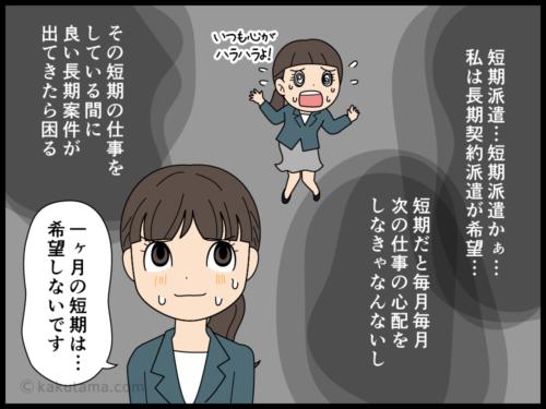 希望とは違う案件を紹介されて断る派遣社員の漫画2