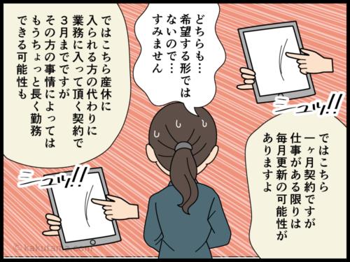 希望とは違う案件を紹介されて断る派遣社員の漫画3