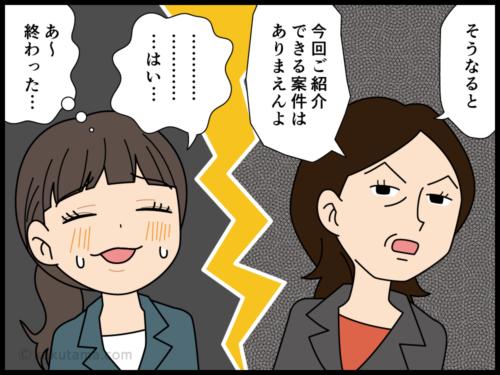 希望とは違う案件を紹介されて断る派遣社員の漫画4