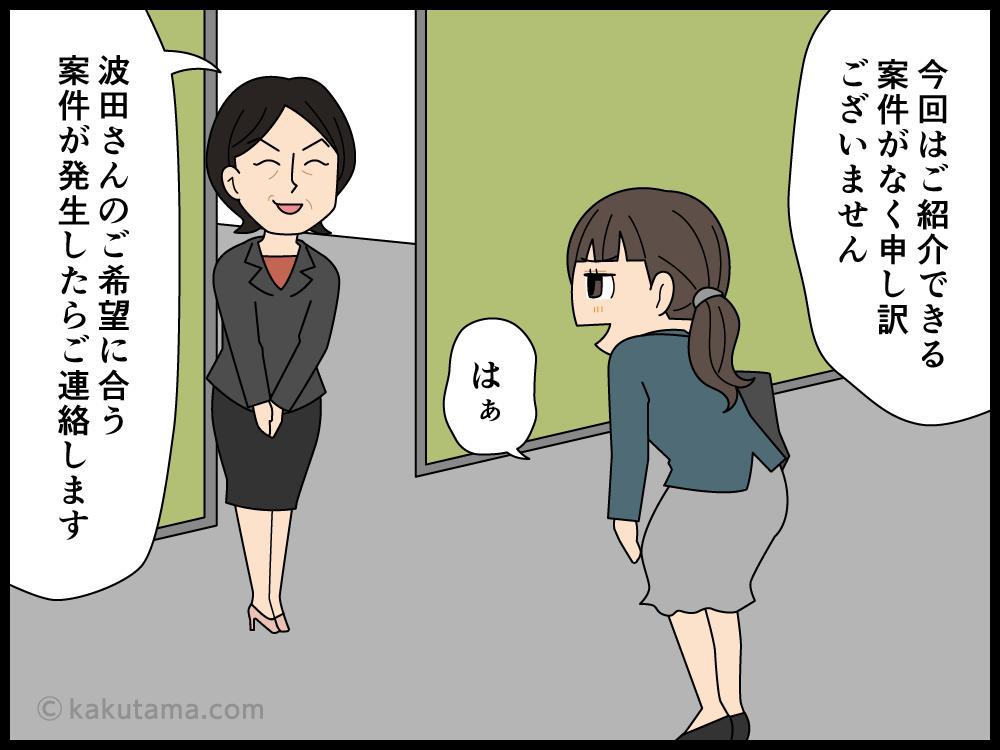 派遣会社に仕事の案件を紹介して盛らなかった派遣社員の漫画1