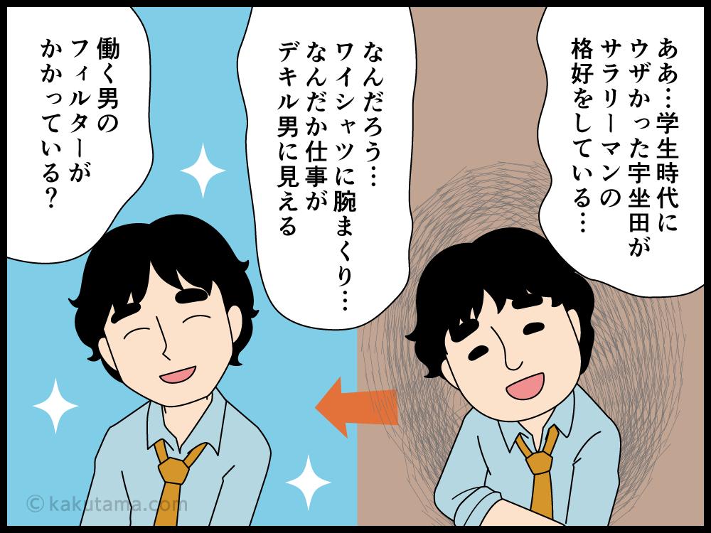 学生時代の男子がサラリーマンの格好をしているとかっこよく見える漫画