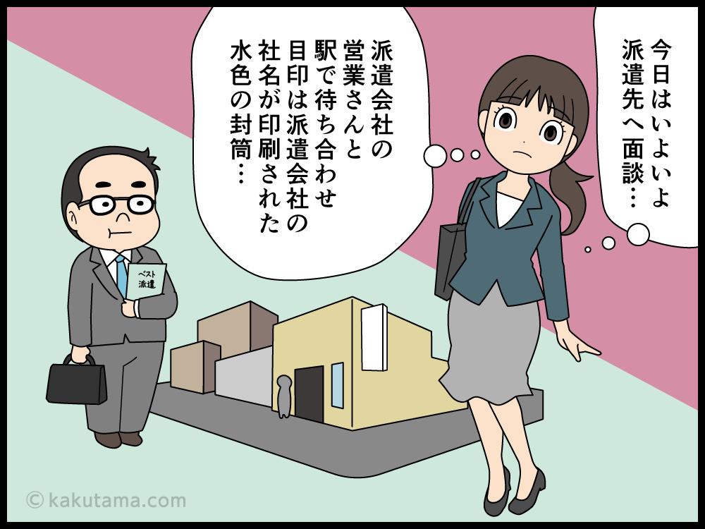 派遣会社の営業と派遣先に面談へ向かう派遣社員の漫画1