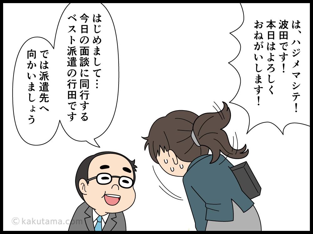 派遣会社の営業と派遣先に面談へ向かう派遣社員の漫画2