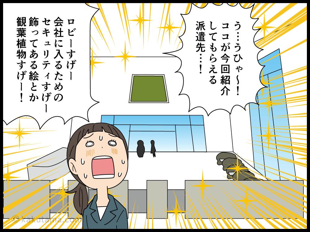 派遣先の立派さにビビる派遣社員の漫画1