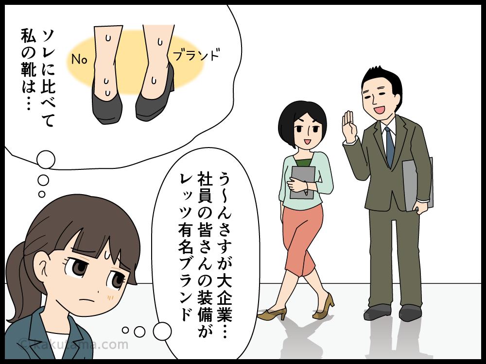派遣先の社員の雰囲気でビビる派遣社員の漫画1