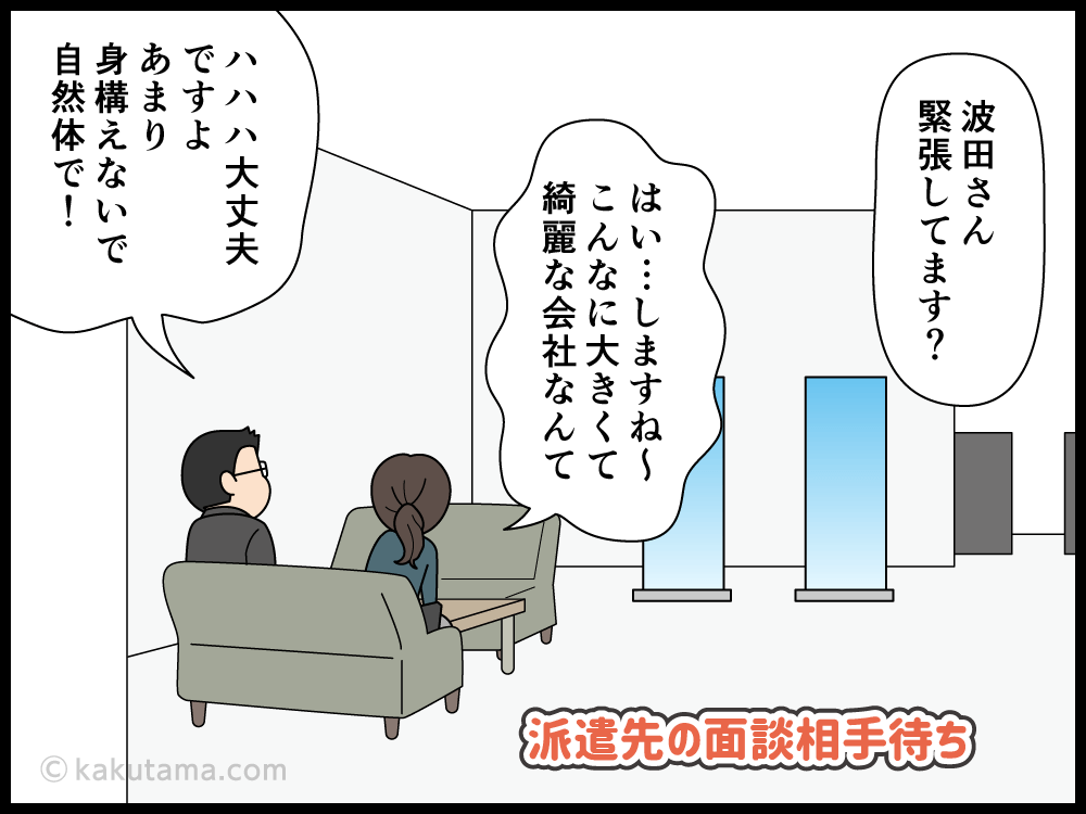 派遣先の社員の雰囲気でビビる派遣社員の漫画2