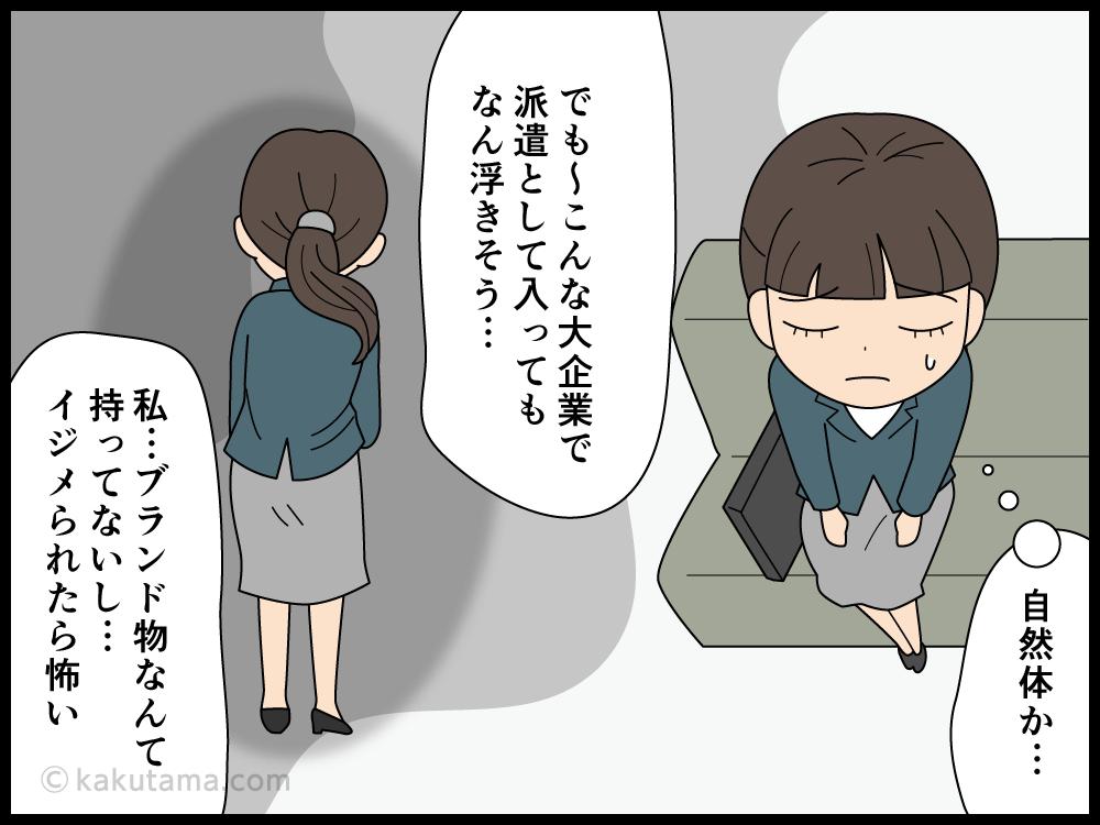 派遣先の社員の雰囲気でビビる派遣社員の漫画3