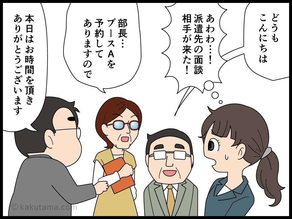 派遣先の社員の雰囲気でビビる派遣社員の漫画4