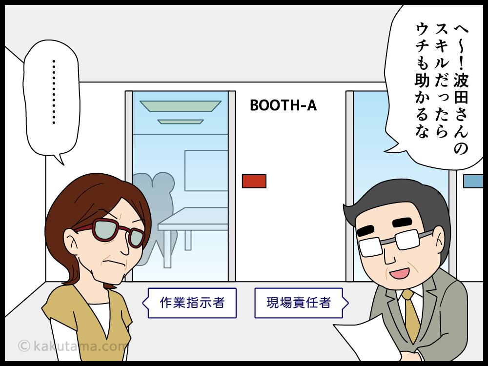 派遣先との面談にのぞむ派遣社員の漫画1