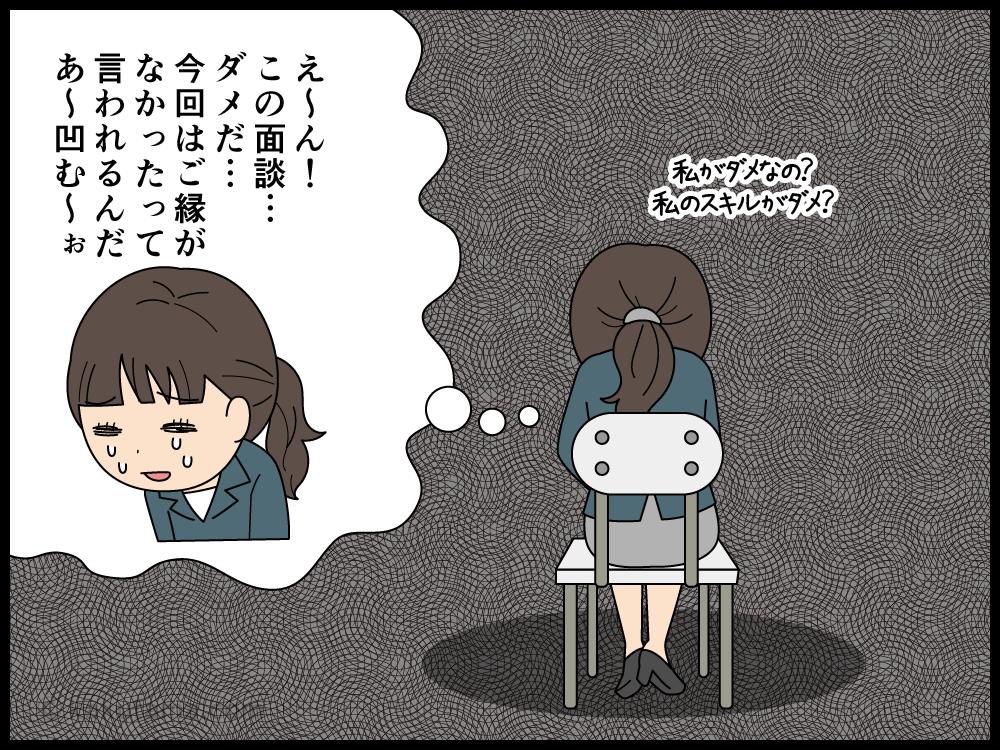派遣先との面談にのぞむ派遣社員の漫画4