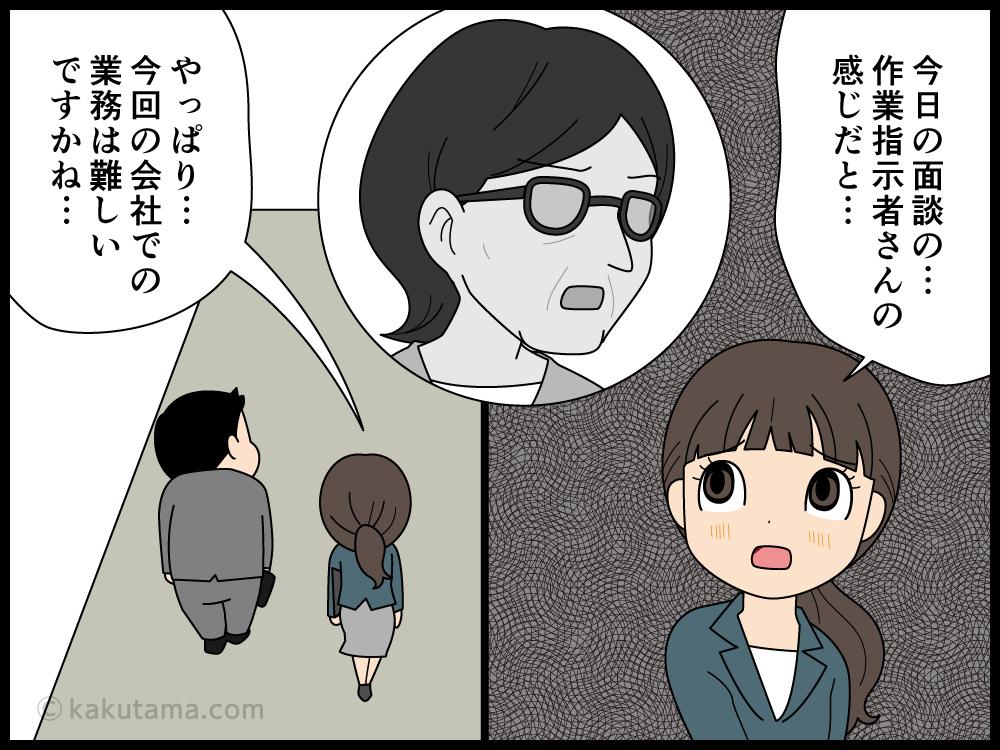 手応えがない派遣面談に凹む女性の漫画1