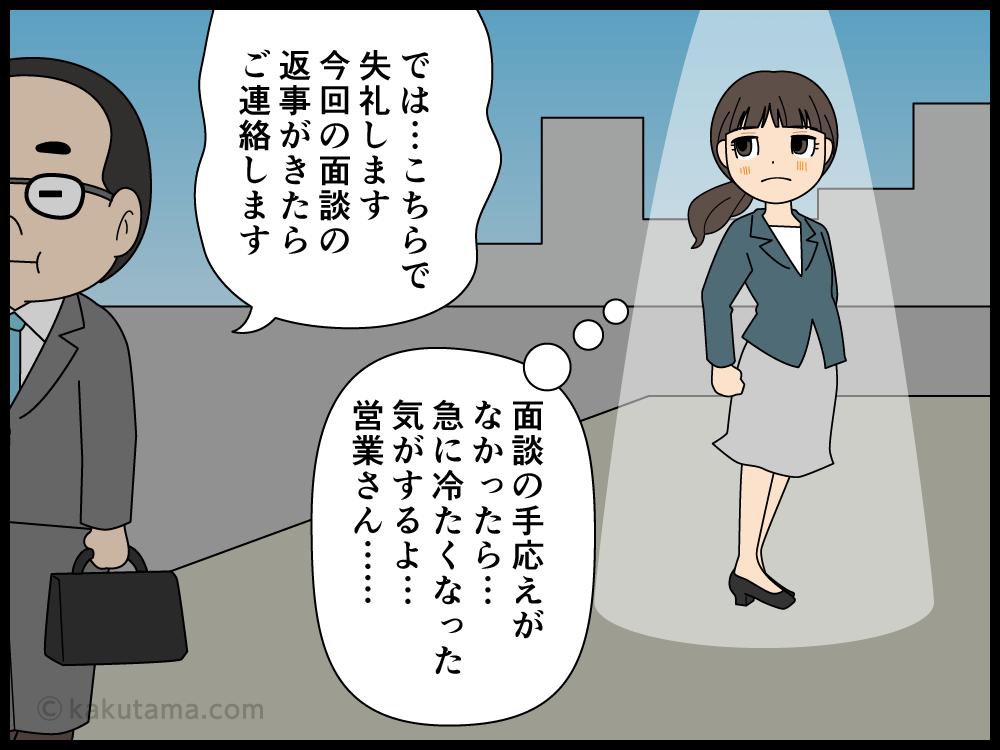 手応えがない派遣面談に凹む女性の漫画3