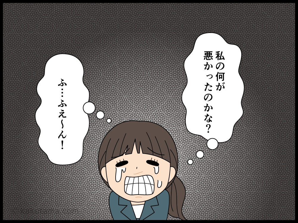 手応えがない派遣面談に凹む女性の漫画4