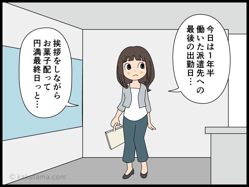 派遣契約最終日に挨拶に回る派遣社員 の漫画1