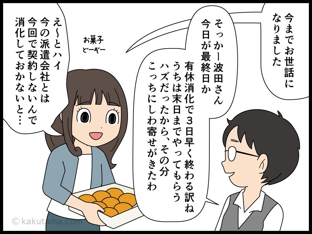 派遣契約最終日に挨拶に回る派遣社員の漫画2
