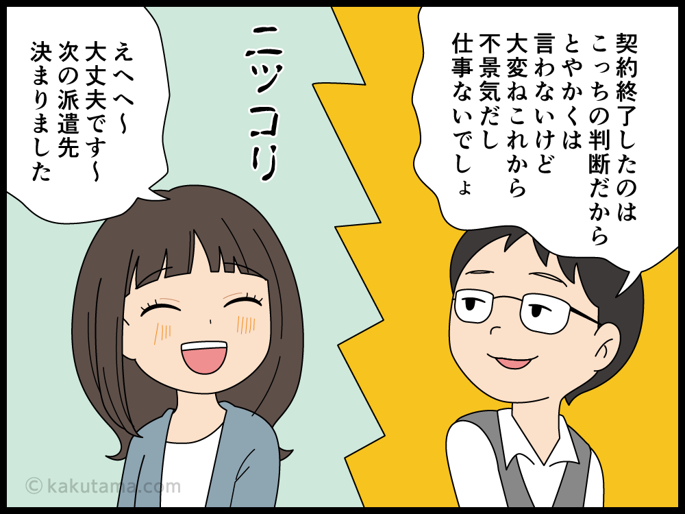 派遣契約最終日に挨拶に回る派遣社員の漫画3