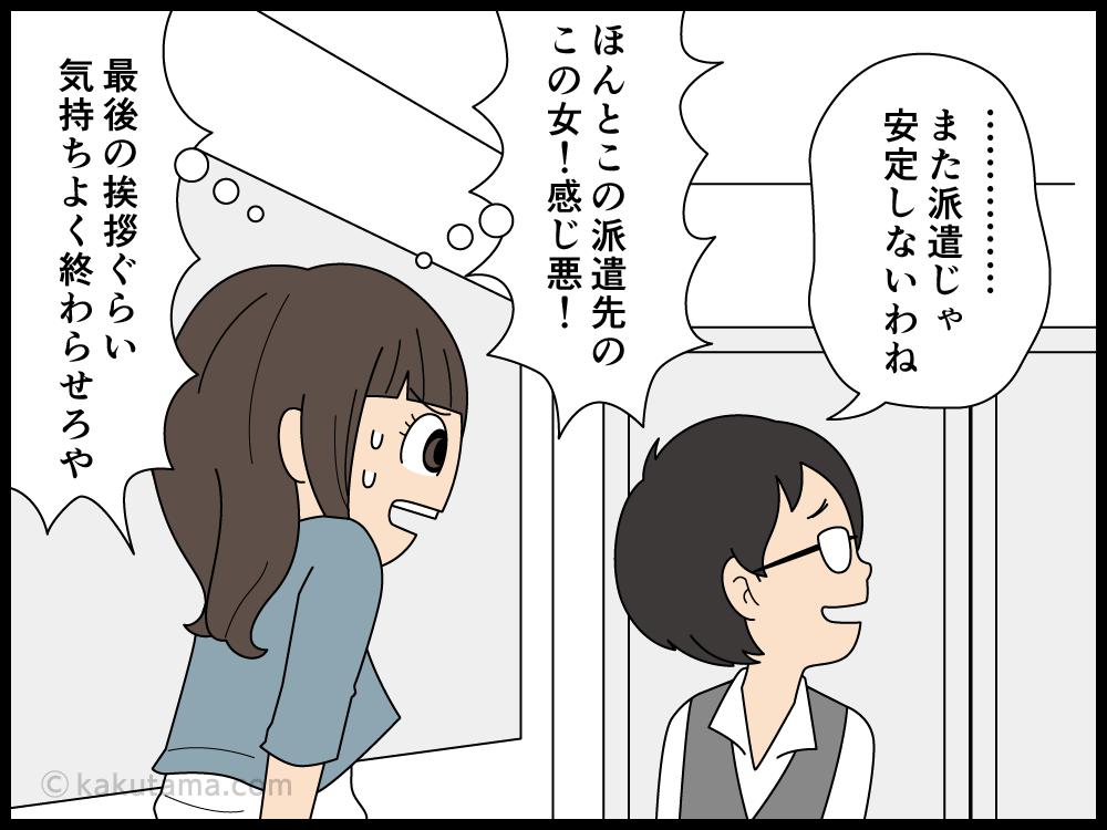 派遣契約最終日に挨拶に回る派遣社員の漫画4