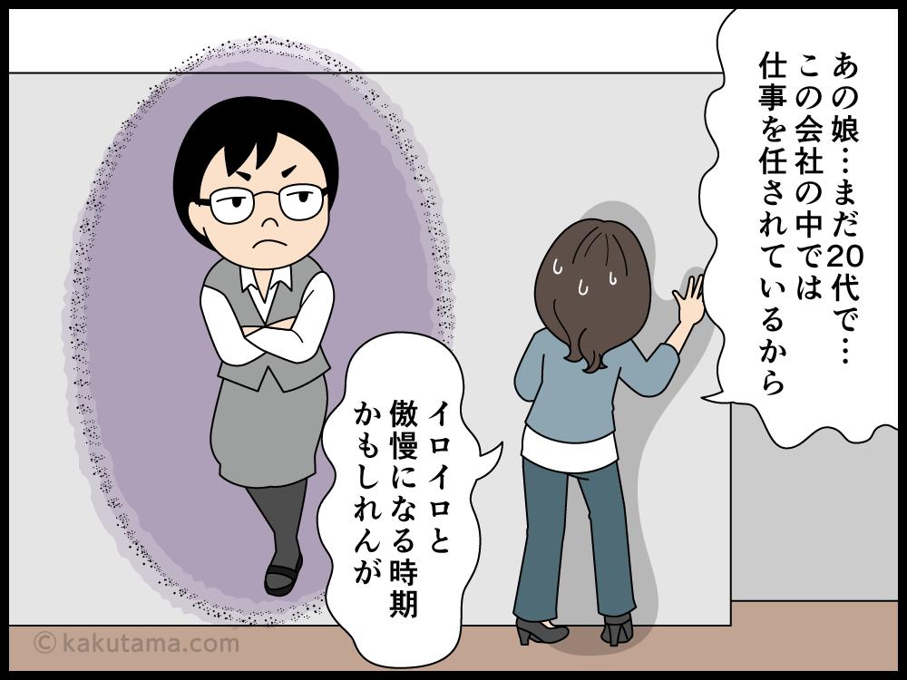 社員が派遣社員をディスっているのを聞いてしまう漫画3