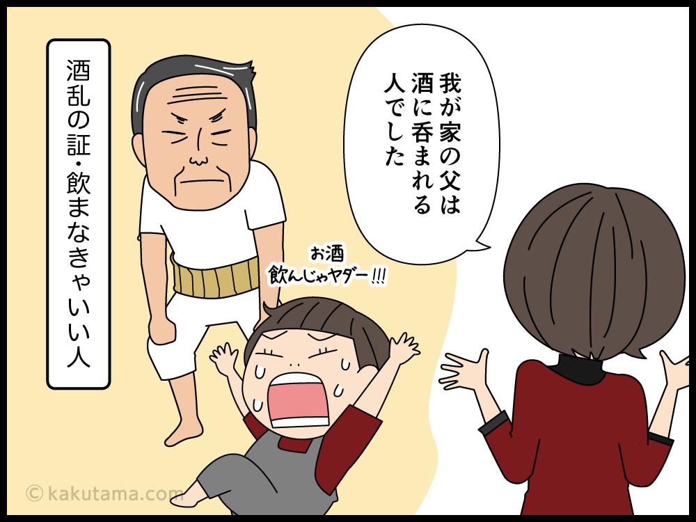 飲まなきゃいい人の父を持つ漫画