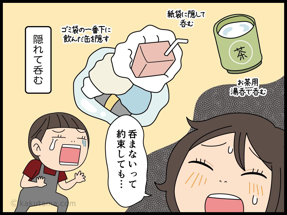 隠れて酒を飲む漫画