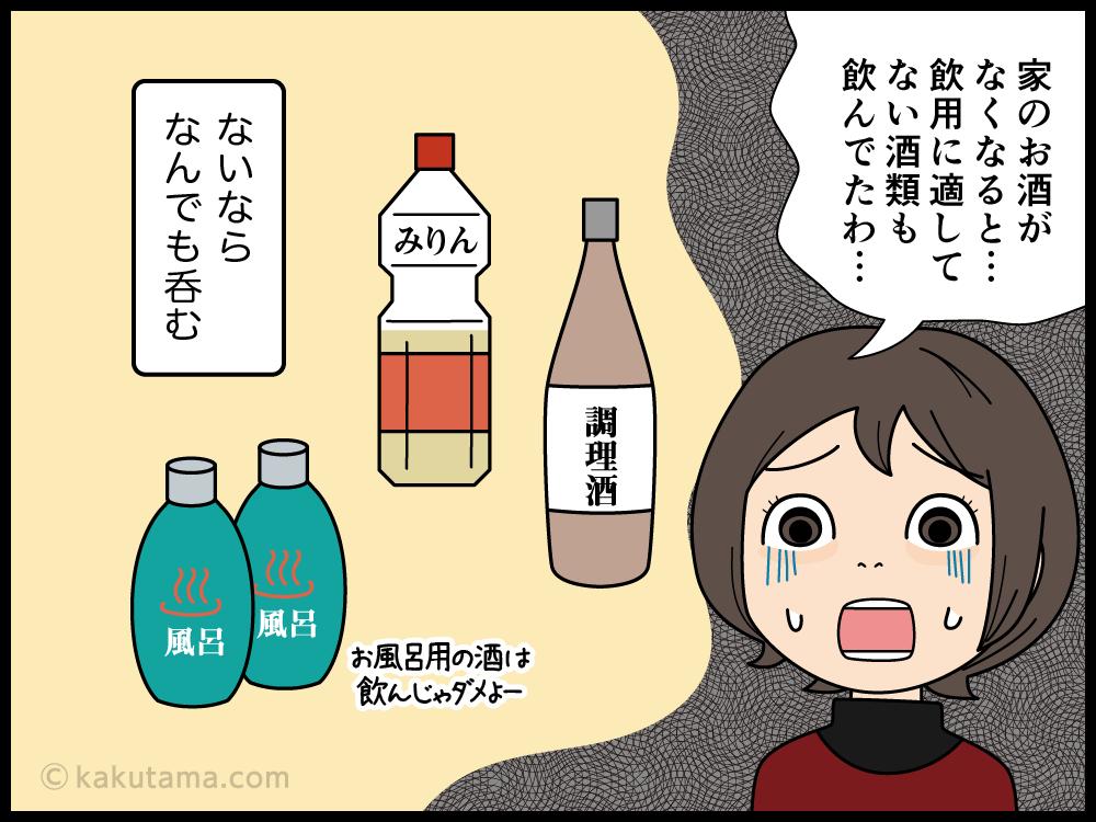 アルコールなら何でも呑む漫画