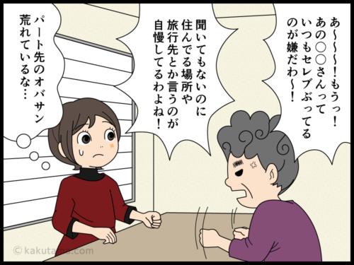 悪口に同調して悪口を言ってしまった主婦の漫画1