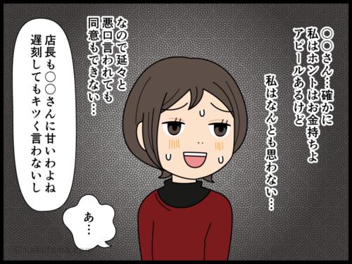悪口に同調して悪口を言ってしまった主婦の漫画2