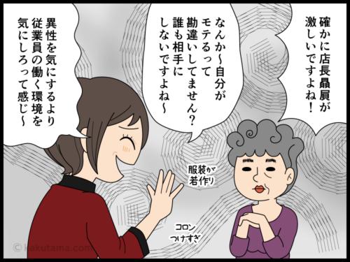 悪口に同調して悪口を言ってしまった主婦の漫画3