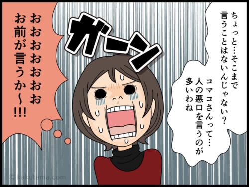 悪口に同調して悪口を言ってしまった主婦の漫画4