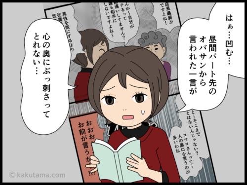 悪口の意図を納得する主婦の漫画1