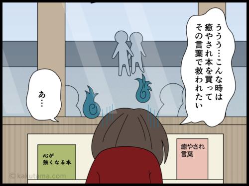 悪口の意図を納得する主婦の漫画2