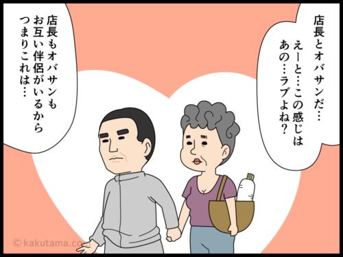 悪口の意図を納得する主婦の漫画3