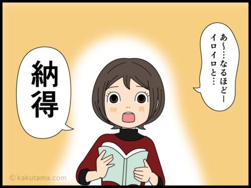 悪口の意図を納得する主婦の漫画4
