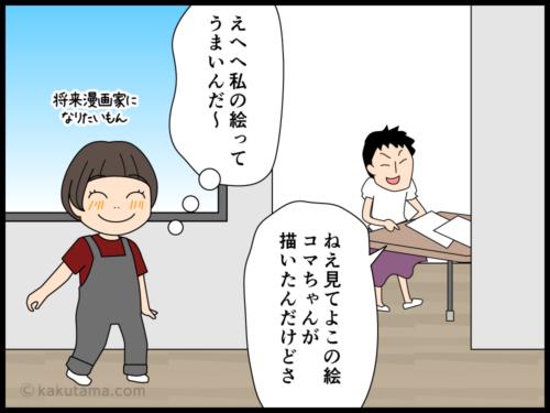 子どもの頃に言われた一言が未だに記憶に残っている漫画2