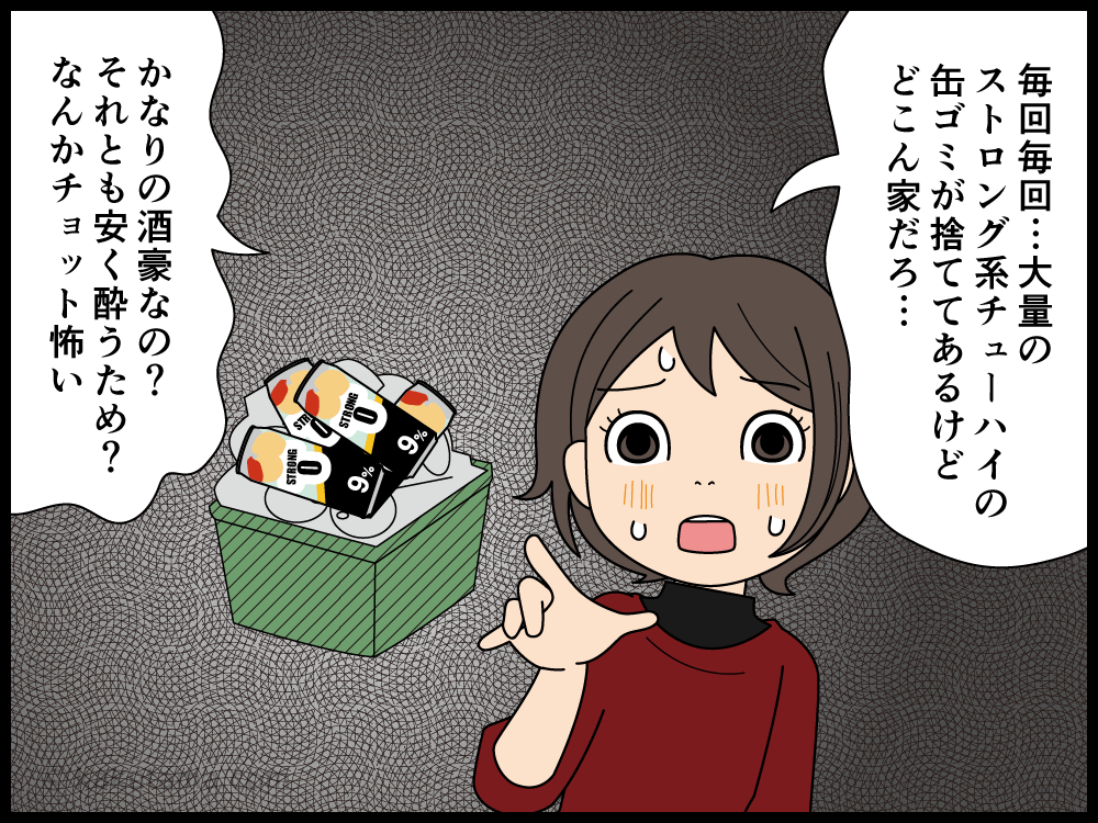 STRONG系チューハイの空き缶が大量に捨ててある漫画