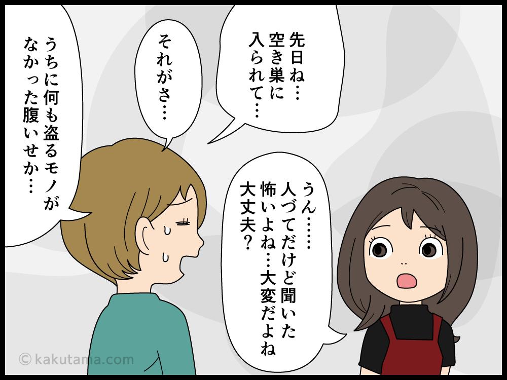 空き巣に入られた友人の漫画1
