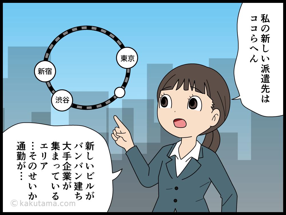 通勤ルートに慣れない派遣社員の漫画1