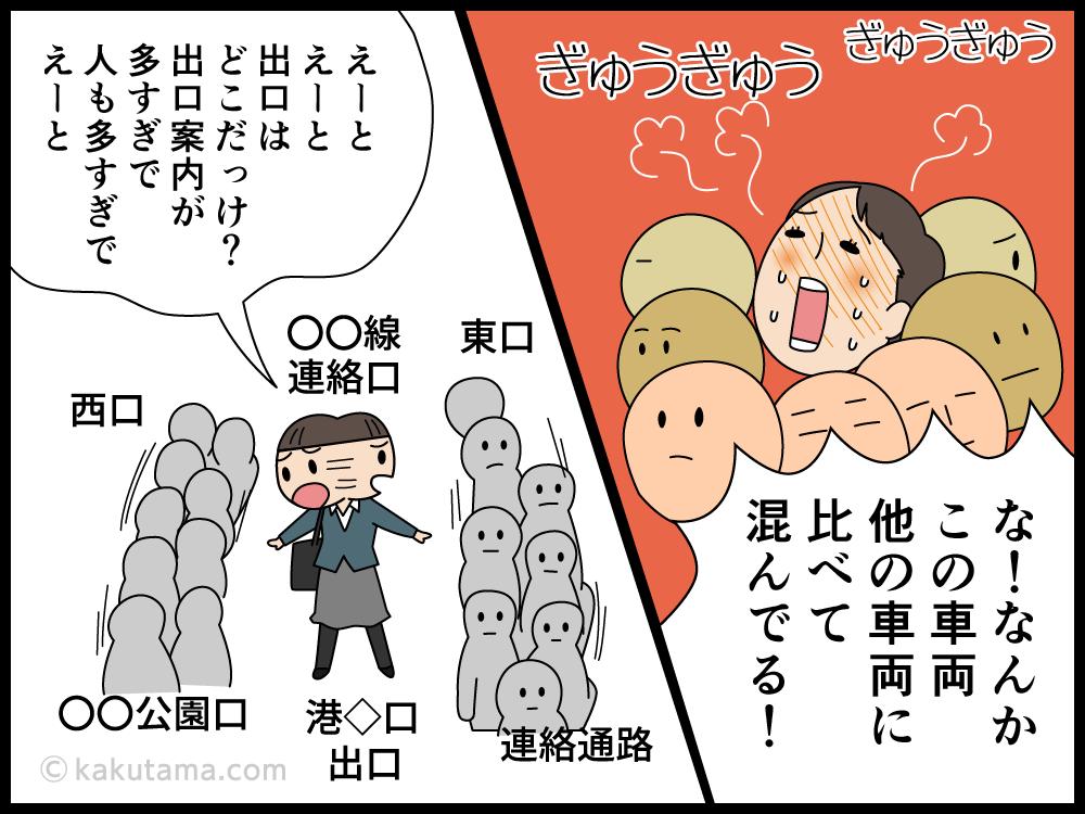 通勤ルートに慣れない派遣社員の漫画3