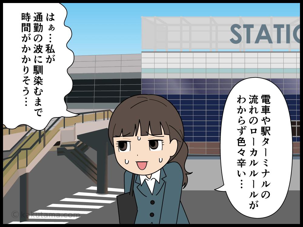 通勤ルートに慣れない派遣社員の漫画4