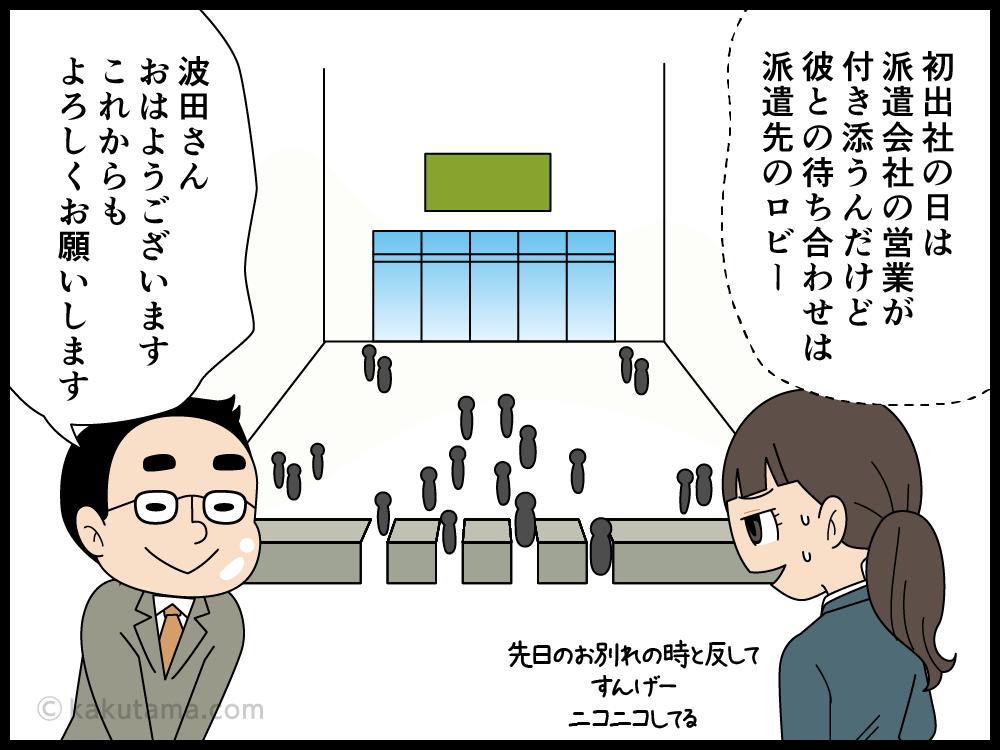 派遣先に初出社の派遣社員の漫画1