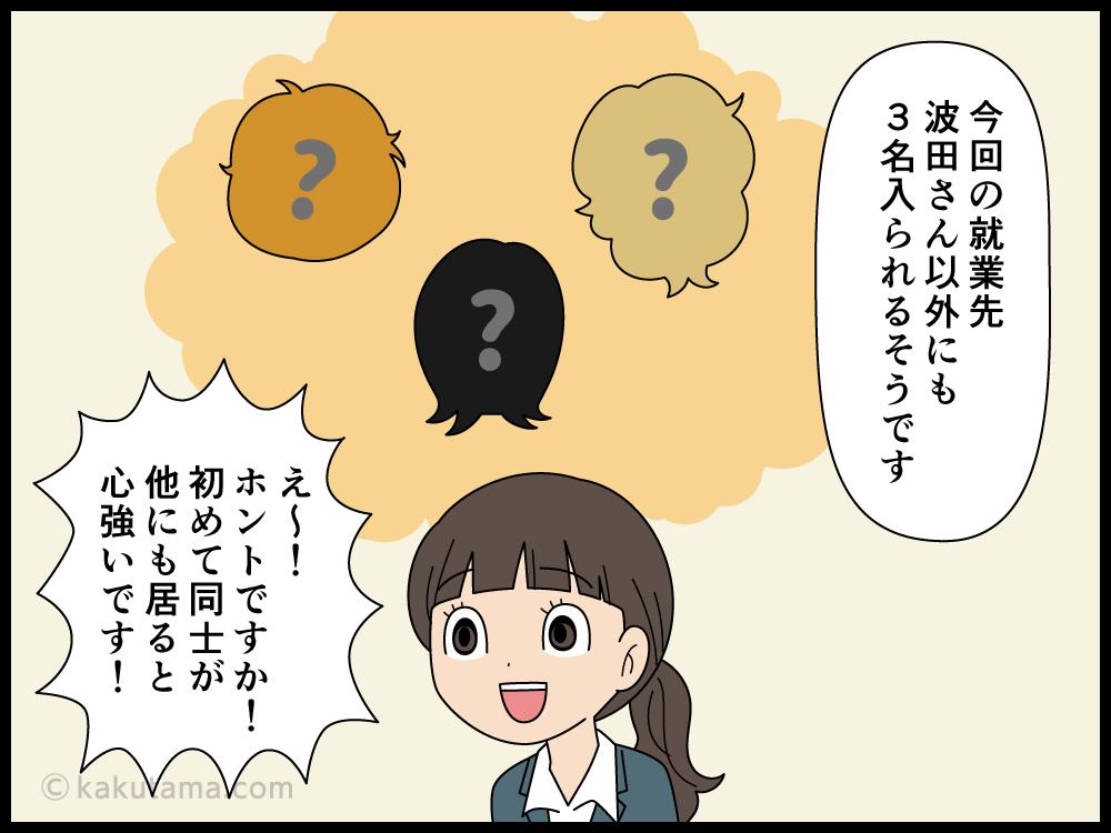 派遣先に初出社の派遣社員の漫画2