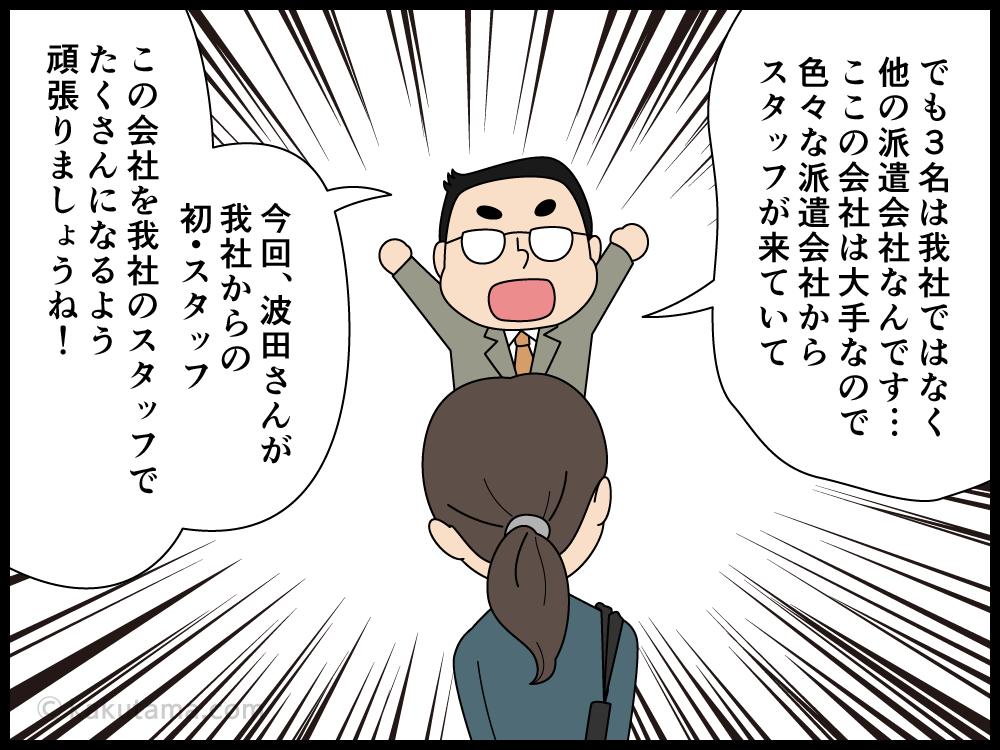 派遣先に初出社の派遣社員の漫画3