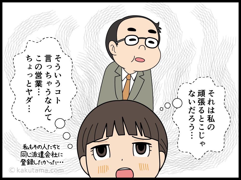 派遣先に初出社の派遣社員の漫画4