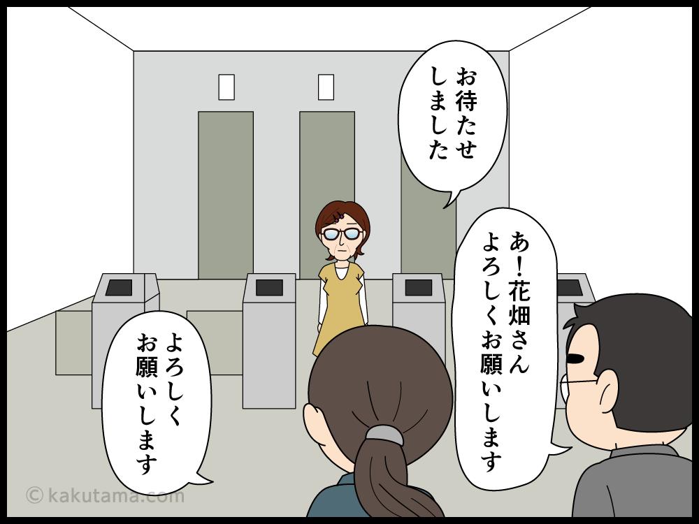 派遣先で色々と説明を受ける派遣社員の漫画1