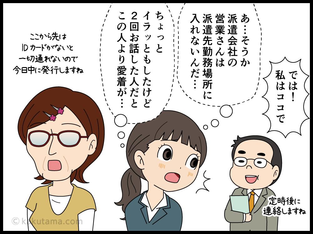 派遣先で色々と説明を受ける派遣社員の漫画2