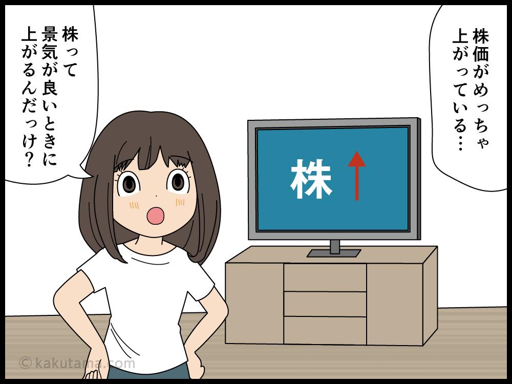 株価上昇を疑問に思う派遣社員の漫画1