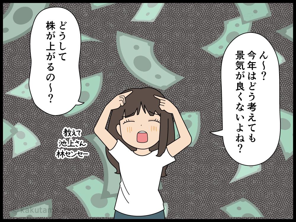 株価上昇を疑問に思う派遣社員の漫画2