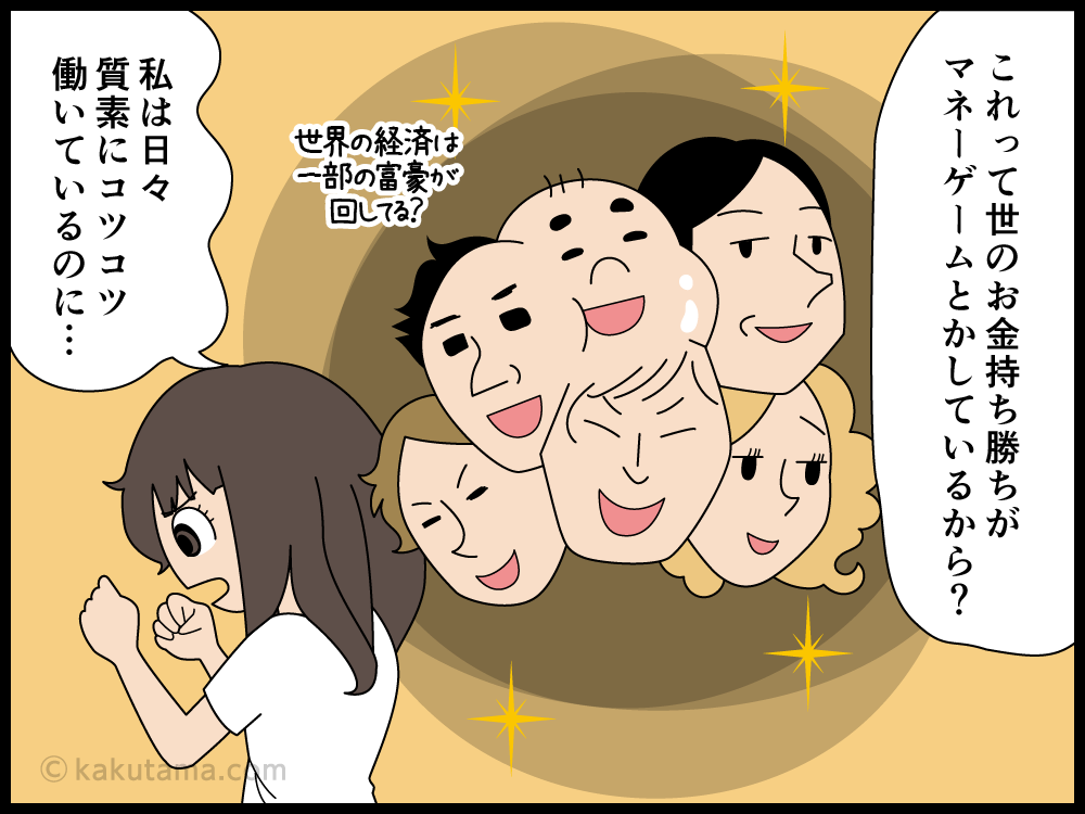 株価上昇を疑問に思う派遣社員の漫画3