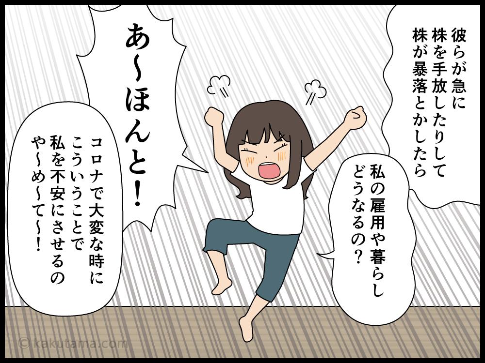株価上昇を疑問に思う派遣社員の漫画4