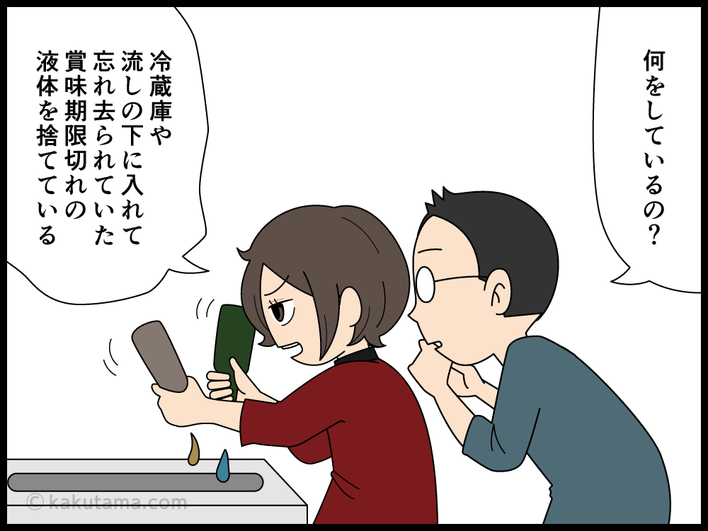 賞味期限切れの液体を捨てる主婦の漫画2